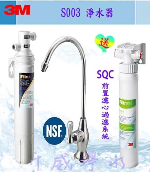 【免費基本安裝】3M S003 淨水器【3M快拆式前置PP過濾組】、【3M原廠專用NSF認證鵝頭】