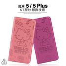 Kitty MIUI 紅米 5 / 紅米5 Plus 經典壓紋 手機殼 三麗鷗 正版授權 凱蒂貓 皮套 保護套 手機套