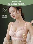 蕾絲內衣 內衣女無鋼圈小胸聚攏收副乳調整型上托防下垂性感蕾絲夏季文胸罩 suger
