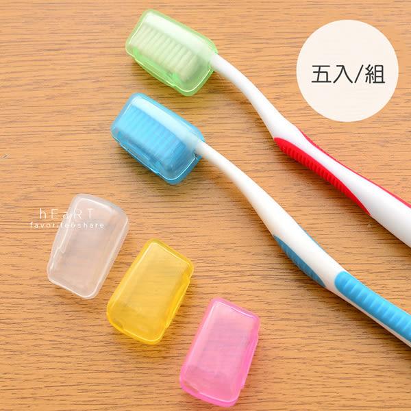 糖果色旅行用防髒牙刷套 五入組 戶外旅行用品 牙刷套