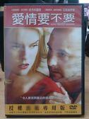 挖寶二手片-N15-005-正版DVD*電影【愛情要不要】-史丹利圖奇*艾莉絲伊娃