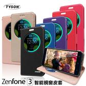 【愛瘋潮】ASUS ZenFone3 (ZE552KL) 5.5吋 智能視窗感應側掀站立皮套 保護套 手機殼