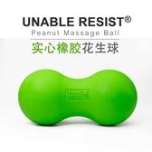 特惠按摩球連體花生球放松肩頸椎部按摩深程肌肉經絡筋膜球足底手腕背部瑜伽