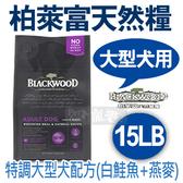 [寵樂子]《柏萊富》blackwood特調大型犬飼料 (白鮭魚+燕麥) 15LB / 狗飼料