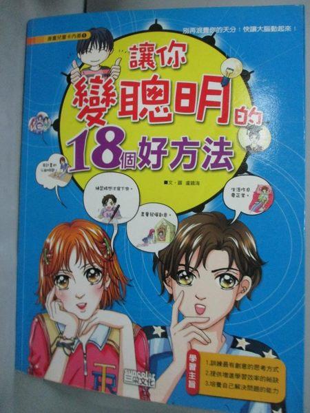 【書寶二手書T1/少年童書_YAV】讓你變聰明的18個好方法_盧鏡海 , 林虹均