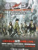 【書寶二手書T1/一般小說_MOM】進擊的巨人最終研究_進擊的巨人調查兵團