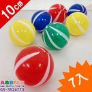 B0695☆條紋球池球_7入_10cm#...