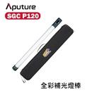 *預購【EC數位】Aputure 愛圖仕 SGC P120 全彩燈棒 光棒 補光燈棒 LED燈 特效燈 120cm
