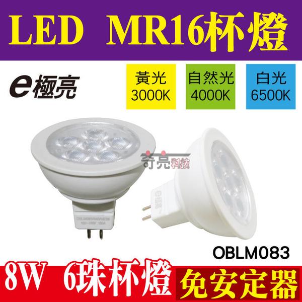 【奇亮科技】含稅 OBLM LED杯燈 LED MR16杯燈 GU3.5 8W 全電壓 免安定器 白光自然光黃光