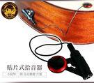 【小麥老師樂器館】 拾音器 貼片式 AD-20 小提琴 烏克麗麗 吉他【A20】貝斯 木吉他 音箱