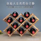 實木紅酒架擺件創意葡萄酒架實木展示架歐式家用酒瓶架客廳酒架子 優樂美