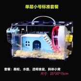 倉鼠籠 壓克力籠倉鼠籠子金絲熊雙層超大透明別墅用品玩具【免運】