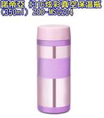 【諾帝亞】#316炫彩真空保溫瓶(350ml)ZOD-MS0204 免運