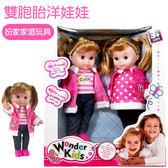 時尚穿衣雙胞胎洋娃娃 娃娃 扮家家酒玩具