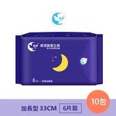 │組合更優惠│ 愛康衛生棉-加長型 10 入