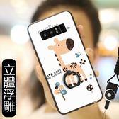 送掛繩 三星 GALAXY Note 8 手機殼 浮雕卡通 一體指環 保護殼 全包 防摔 支架 保護套