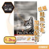 冠能pro plan成貓飼料 鮭魚化毛加強配方 1.3kg【寶羅寵品】