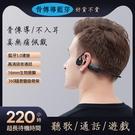 【免運費】骨傳導藍牙耳機 骨傳導耳機 兼容 iOS 和 Android 藍牙耳機 V5.0 版 iPhone12 iPhone13 Note10 S21+