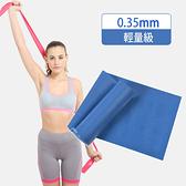 運動瑜珈拉力帶『藍』0.35mm 輕量級 1700022戶外.運動.瘦腿提臀.瑜珈彈力帶.健身.阻力帶.力量訓練
