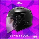 [中壢安信]ZEUS 瑞獅 ZS-613B 613B 素色 黑 半罩 安全帽 雙鏡片