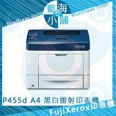 FujiXerox 富士全錄 DocuPrint P455d A4網路黑白雷射印表機