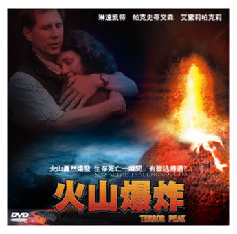 新動國際【火山爆炸 TERROR PEAK】DVD便利包29元