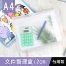 珠友 SS-10190 A4/13K文件整理盒(雙扣)/檔案盒/收納盒/2cm