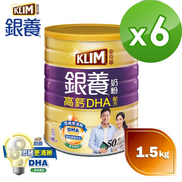【KLIM金克寧】銀養奶粉 高鈣DHA配方1.5kg*6罐(整箱)