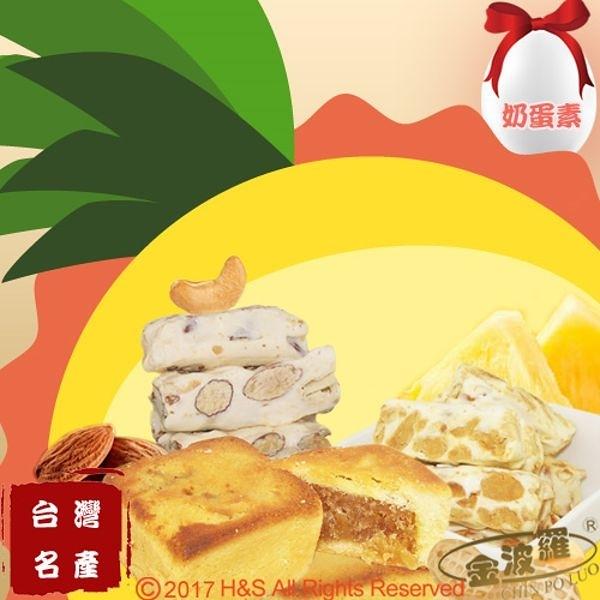 【南紡購物中心】【金波羅】金鑽鳳梨酥/牛軋糖豪華A組(鳳梨酥10入/杏仁果+花生各1包)