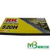 機車兄弟【RK 加重強化鏈條 RK520H X 120L】