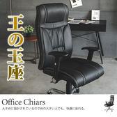 辦公椅 書桌椅 電腦椅【I0232】鮑伯高機能皮革包覆鐵腳董事長椅 完美主義