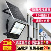 太陽能LED燈戶外庭院燈150W 節能省錢高亮防水型投光燈 家用.農村.緊急照明.暗巷.室內外遙控路燈