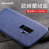 倍思 三星 Galaxy S9 Plus 手機殼 歐締蘭 絨面原品 商務硬殼 半包 抗震 保護殼 防摔 防指紋 保護套