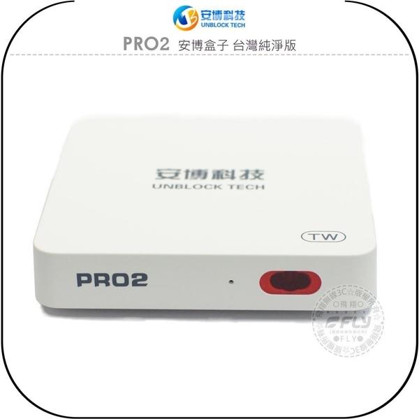 《飛翔無線3C》安博科技 PRO2 安博盒子 台灣純淨版│公司貨│電視盒 齊全介面│PRO 2