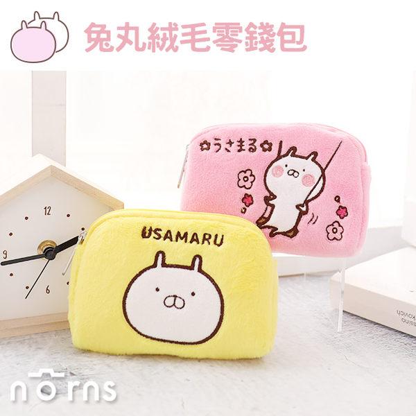 NORNS【兔丸絨毛零錢包】正版授權Usamaru 票卡包 萬用收納包 拉鍊鑰匙包 方形小款 粉色黃色
