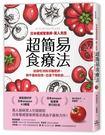 日本權威營養師,萬人見證超簡易食療法:這樣吃消除浮腫肥胖、撫平皺紋鬆弛、迅速...