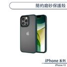 iPhone 13 簡約磨砂保護殼 手機殼 保護殼 防摔殼 透明殼 霧面背板 不沾指紋 不發黃