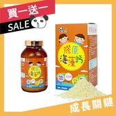 【買一送一】鑫耀生技Panda-膠原海藻鈣粉300g【六甲媽咪】