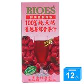 囍瑞BIOES100%純天然蔓越莓綜合果汁1000ml*12入【愛買】
