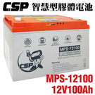 【CSP】MPS12100智慧型膠體電池...