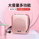 擴音器 酷第小蜜蜂麥克風便攜式擴音器送話播放機無線教師教學上課專用迷你揚聲器 美物居家