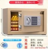 得力保險櫃家用小型迷你保險箱辦公指紋密碼鑰匙安全防盜全鋼保管箱床頭櫃CY  (pink Q 時尚女裝)