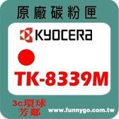 KYOCERA京瓷 原廠 碳粉匣 紅色 TK-8339 M