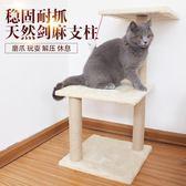 三層貓爬架 貓抓板貓玩具 貓跳臺貓樹貓窩 寵物用品  貓玩具