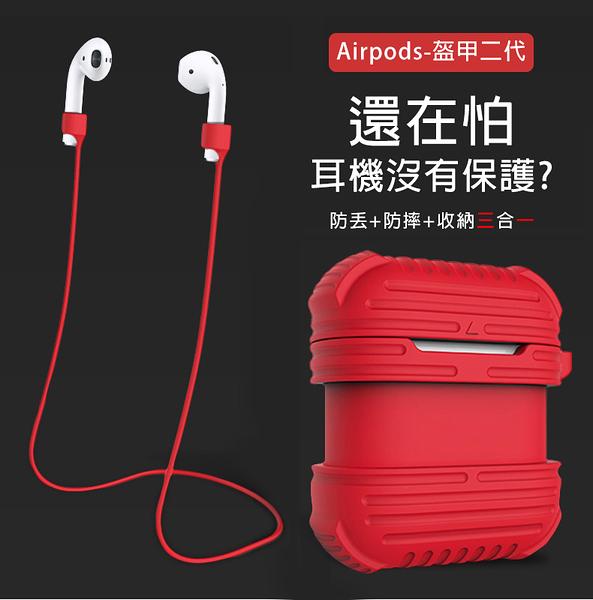 【vissko 維斯克】 AirPods 藍牙耳機盒保護套 盔甲二代 防丟 防摔 收納 帶扣 蘋果無線耳機盒防護套