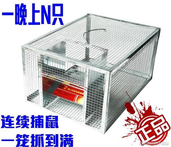 捕鼠器 大號全自動連續捕鼠器老鼠籠子家用抓鼠驅鼠撲鼠滅鼠神器捉鼠工具 全館免運