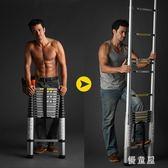 加厚升降鋁合金伸縮梯子家用便攜竹節工程折疊閣樓梯一字直梯 QG6345『優童屋』