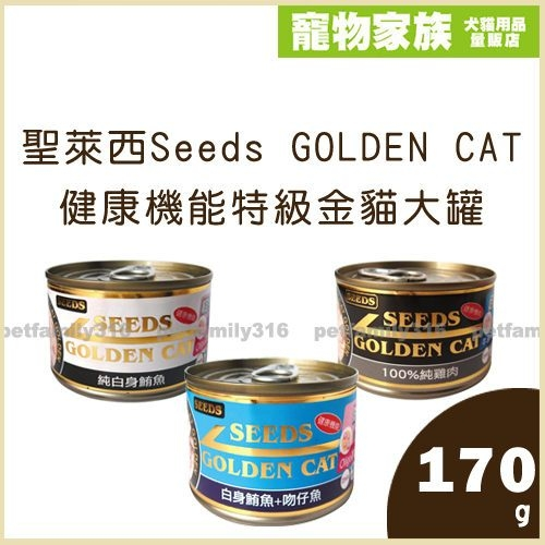 寵物家族- 聖萊西Seeds GOLDEN CAT 健康機能特級金貓大罐 三種口味 (單罐170g)*12罐