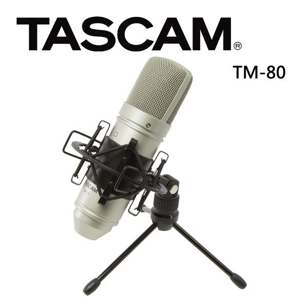 ★TASCAM★TM-80錄音室電容式麥克風 (心形指向)