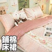 【預購】Olivia經典小碎花 QPS3雙人加大鋪棉床裙與雙人新式兩用被五件組 100%精梳棉